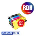 RDH 増量 4色6個自由選択 エプソン 互換インク インクカートリッジ 送料無料 (PX-048A RDH-4CL PX-049A)