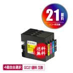 メール便送料無料 RICOH(リコー)対応の互換インク GC21K顔料 GC21C顔料 GC21M顔料 GC21Y顔料 4色自由選択(関連商品 GC21 GC21H)