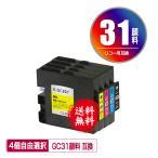 メール便送料無料 RICOH(リコー)対応の互換インク GC31K顔料 GC31C顔料 GC31M顔料 GC31Y顔料 4色自由選択(関連商品 GC31 GC31H)