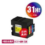 ショッピング即納 メール便送料無料 RICOH(リコー)対応の互換インク GC31KH顔料 GC31CH顔料 GC31MH顔料 GC31YH顔料 4色自由選択(関連商品 GC31 GC31H)