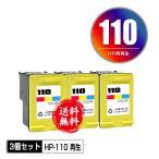 Yahoo!彩天地宅配便送料無料 HP(ヒューレット・パッカード)対応のリサイクルインク HP110(CB304AA) お得な3個セット(メール便不可)