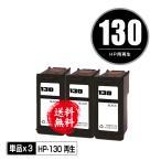 宅配便送料無料 HP対応のリサイクルインク HP130(C8767HJ) お得な3個セット(メール便不可)(関連商品 HP134(C9363HJ) HP135(C8766HJ))
