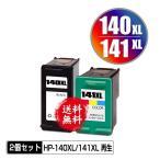 宅配便送料無料 HP対応のリサイクルインク HP140XL(CB336HJ) HP141XL(CB338HJ) お得な2個セット(メール便不可)(関連商品 HP140(CB335HJ) HP141(CB337HJ))