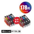 HP178XL黒 HP178XLC HP178XLM HP178XLY 増量 お得な4色セット×2 ヒューレット・パッカード 互換インク インクカートリッジ 残量表示機能付 送料無料(HP178)
