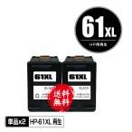 ショッピング即納 宅配便送料無料 HP対応のリサイクルインク HP61XL黒(CH563WA) お得な3個セット(メール便不可)(関連商品 HP61XLカラー(CH564WA) HP61黒(CH561WA))