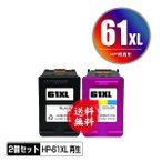 HP対応のリサイクルインク HP61XL黒 HP61XLカラー 2個セット(残量表示機能付)(メール便不可)(関連商品 HP61黒(CH561WA) HP61カラー(CH562WA))