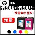 HP対応のリサイクルインク HP121XL黒(CC641HJ) HP121XLカラー(CC644HJ) 2個セット(メール便不可)(関連商品 HP121黒(CC640HJ) HP121カラー(CC643HJ))