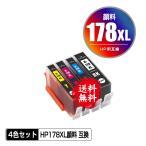 メール便送料無料 HP対応の互換インク HP178XL顔料黒 HP178XLシアン HP178XLマゼンタ HP178XLイエロー 4色セット(残量表示機能付)(関連商品 HP178 HP178XL)