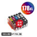 メール便送料無料 HP対応の互換インク HP178XL黒 HP178XLフォトブラック HP178XLシアン HP178XLマゼンタ HP178XLイエロー 5色自由選択(残量表示機能付)