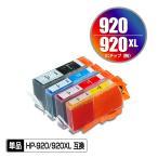 HP対応の互換インク HP920黒 HP920XLシアン HP920XLマゼンタ HP920XLイエロー 単品(ICチップ要移設)(関連商品 HP920 HP920XL)
