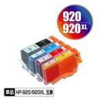 HP対応の互換インク HP920黒 HP920XLシアン HP920XLマゼンタ HP920XLイエロー 単品(残量表示機能付)(関連商品 HP920 HP920XL)