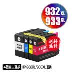 メール便送料無料 HP対応の互換インク HP932XL黒(CN053AA) HP933XLシアン(CN054AA) HP933XLマゼンタ(CN055AA) HP933XLイエロー(CN056AA) 4色自由選択