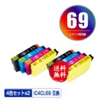 Yahoo!彩天地IC4CL69 増量 お得な4色セット×2 エプソン 互換インク インクカートリッジ 送料無料 (IC69 PX-045A IC 69 PX-105 PX-405A PX-046A PX-047A PX-435A PX-505F)