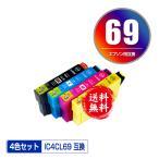 IC4CL69 増量 4色セット エプソン 互換インク インクカートリッジ 送料無料 (IC69 PX-045A IC 69 PX-105 PX-405A PX-046A PX-047A PX-435A PX-505F PX-436A)