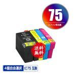 宅配便送料無料 EPSON(エプソン)対応の互換インク ICBK75 ICC75 ICM75 ICY75 4色セット(メール便不可)(関連商品 IC4CL75 IC75)