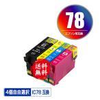 ショッピング即納 メール便送料無料 EPSON(エプソン)対応の互換インク ICBK78 ICC78 ICM78 ICY78 4色自由選択(関連商品 IC4CL78 IC78 ICBK77)