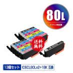 EPSON(エプソン)対応の互換インク ICBK80L ICC80L ICM80L ICY80L ICLC80L ICLM80L 単品(関連商品 IC6CL80L IC80L ICBK80L ICC80L ICM80L ICY80L ICLC80L)
