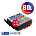メール便送料無料 EPSON対応の互換インク ICBK80L ICC80L ICM80L ICY80L ICLC80L ICLM80L 6色自由選択(関連商品 IC6CL80L IC80L ICC80L ICM80L ICY80L)