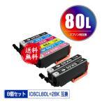 Yahoo!彩天地IC6CL80L + ICBK80L×2 増量 お得な8個セット エプソン 互換インク インクカートリッジ 送料無料 (IC80 IC80L IC6CL80 IC6CL80M EP-982A3 IC 80 EP-979A3)