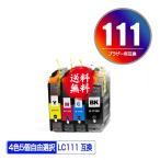 訳あり!一部機種は非対応 メール便送料無料 brother(ブラザー)対応の互換インク LC111BK LC111C LC111M LC111Y 4色自由選択(関連商品 LC111-4PK LC111)