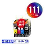 メール便送料無料 brother(ブラザー)対応の互換インク LC111BK LC111C LC111M LC111Y 4色自由選択(関連商品 LC111-4PK LC111)
