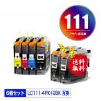 Yahoo!彩天地LC111-4PK + LC111BK×2 お得な6個セット ブラザー 互換インク インクカートリッジ 送料無料 (LC111 MFC-J727D LC 111 DCP-J557N DCP-J552N MFC-J987DN)
