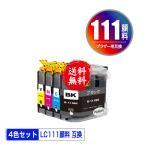 メール便送料無料 brother(ブラザー)対応の互換インク LC111BK顔料 LC111C LC111M LC111Y 4色セット(関連商品 LC111-4PK LC111)