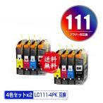 Yahoo!彩天地期間限定 LC111-4PK お得な4色セット×2 ブラザー 互換インク インクカートリッジ 送料無料 (LC111 MFC-J727D LC 111 DCP-J557N DCP-J552N MFC-J987DN)