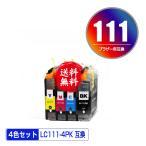 brother(ブラザー)対応の互換インク LC111BK LC111C LC111M LC111Y 単品(関連商品 LC111-4PK LC111)