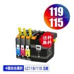 宅配便送料無料 brother対応の互換インク LC119BK LC115C LC115M LC115Y 4色自由選択(メール便不可)(関連商品 LC119/115-4PK LC113-4PK LC113BK LC113C)