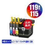 宅配便送料無料 brother対応の互換インク LC119BK顔料 LC115C LC115M LC115Y 4色自由選択(メール便不可)(関連商品 LC119/115-4PK LC113-4PK LC113BK)
