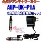 地デジアンテナブースターAMP-UKシリーズ35dB型 AMP-UK-PIA 【電源挿入器に増幅器を内蔵】