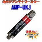 地デジアンテナブースター AMP-UKJ (FJ信号入力:増幅部のみ) 高性能小型UHFプリアンプ【新登場】