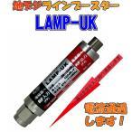 地デジラインブースター LAMP-UK (FP信号入力) 【地デジをさらにパワーアップ】