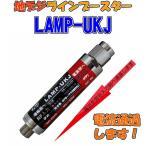 地デジラインブースター LAMP-UKJ (FJ信号入力) 【地デジをさらにパワーアップ】