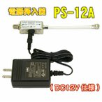 パワーインサーター 電源供給器 【DC12V】 PS-12A (地デジブースター電源・BS/CS衛星アンテナ電源)