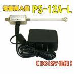 パワーインサーター 電源供給器 【DC12V】 PS-12A-L (地デジブースター電源・BS/CS衛星アンテナ電源)