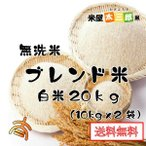 米 お米【こだわりのオリジナルブレンド米】無洗米20kg(10kgx2袋)