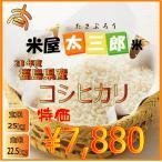 【 特価】28年度福島県産太三郎米コシヒカリ玄米30kg