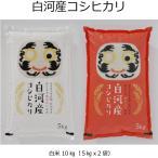 コシヒカリ 10kg 白河産白米5kgx2袋