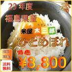 お米30kg ひとめぼれ玄米30kg又は白米27kg 28年福島県産
