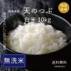 お米25kg 新米天のつぶ玄米25kg又は白米22.5kg 29年福島県産