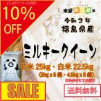 ショッピング玄米 ミルキークイーン玄米25kg(5kgx5袋)又は白米22.5kg(4.5kgx5袋) 29年度福島県産太三郎米