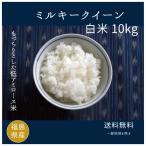 お米 10kg ミルキークィーン白米 令和元年度福島県産 (在庫限り)