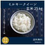 お米25kg ミルキークイーン玄米25kg 29年度福島県産太三郎米新米 クーポン利用で20%OFF