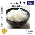 【無洗米】 米 お米 コシヒカリ白米10kg  令和2年度福島県産 特価