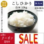 米 お米 【無洗米】コシヒカリ白米10kg 令和2年福島県産 特価