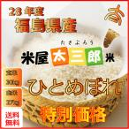 28年福島県産ひとめぼれ玄米30kg