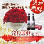 還暦のお祝いに『贅沢ブルーベリー酢と花』ギフト<K-01>
