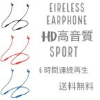 B-X6 Bluetooth 4.1 ワイヤレスイヤホン 高音質 スポーツ ランニング ブルートゥース イヤホン 防水 防汗 両耳 イヤホン ヘッドホン マイク付き 送料無料